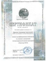 Сертификат автоматической системы мониторинга от компании Навигатор